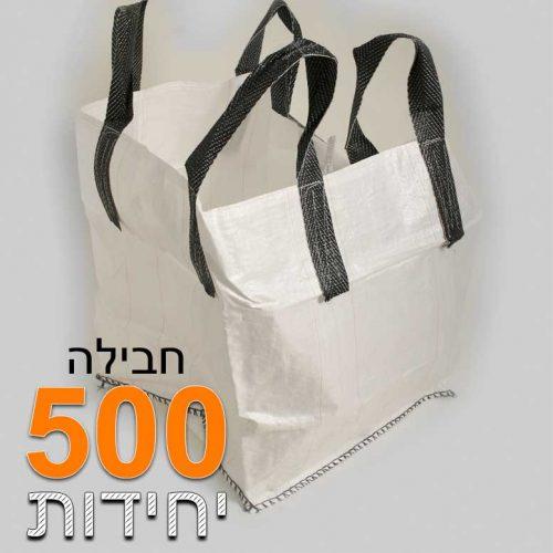 שק הרמה חבילה 500 יחידות